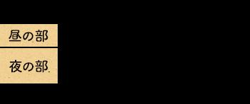 【受付時間】昼の部 11:00~14:00 夜の部 17:00~23:30 定休日/日曜日